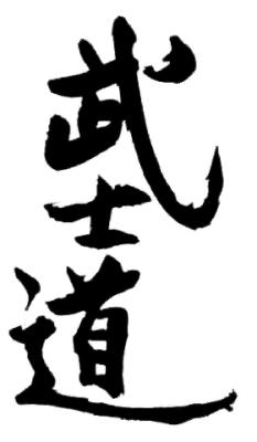 Bushido-Kanji